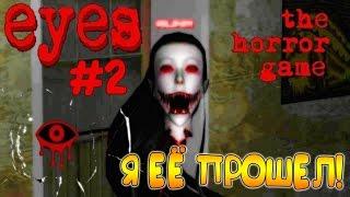 Eyes The Horror Game [СТРАШИЛКИ] #2 (ПРОХОЖДЕНИЕ)