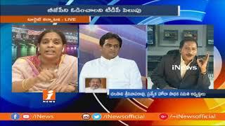 Debate On Karnataka Elections Heat in Telugu States   BJP Vs Congress   Part-2   iNews - INEWS