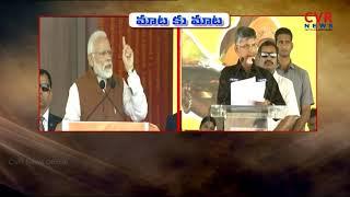 మాట కు మాట | PM Narendra Modi vs AP CM Chandrababu Naidu | Guntur | Vijayawada | CVR NEWS - CVRNEWSOFFICIAL