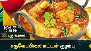 கருவேப்பிலை மட்டன் குழம்பு செய்முறை   | Azhaikalam Samaikalam 13-09-2017 – Puthuyugam tv Show