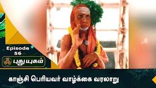 Anushathin Anugraham 13-09-2017 PuthuYugam TV Show – Episode 56