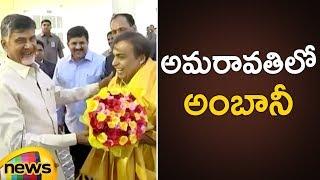 Mukesh Ambani Meets CM Chandrababu Naidu | Ambani About AP CM Chandrababu Naidu | Mango News - MANGONEWS