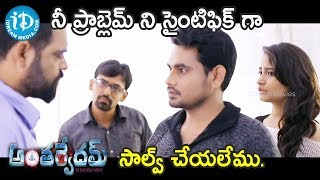 Anthervedam Movie Part #9 || Amar, Santhoshi, Shalu, Posani Krishna Murali - IDREAMMOVIES