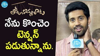Actor Viswant Duddumpudi About His Upcoming Movie Tholu Bommalata | Rajendra Prasad | iDream Movies - IDREAMMOVIES