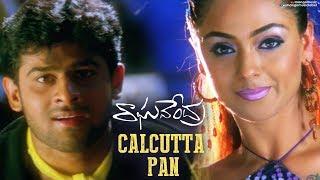 Friday Party Mix | Calcutta Pan Video Song | Prabhas | Raghavendra Movie | Simran | Mango Music - MANGOMUSIC