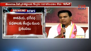 TRS Working President KTR Speech LIVE | Mission Kakatiya and Mission Bhagiratha  | CVR News - CVRNEWSOFFICIAL