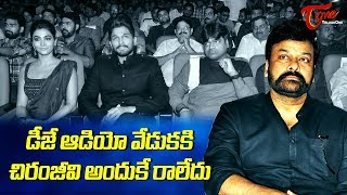 Reason Behind Chiranjeevi Absent for DJ Audio Launch ! - TELUGUONE