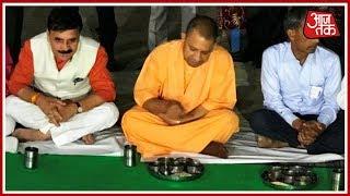 CM Yogi Adityanath Woos Dalits In Pratapgarh; Eats Dinner From A Dalit's House - AAJTAKTV