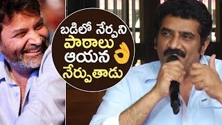 Rao Ramesh Superb Words About Director Trivikram Srinivas | Unseen | Fantastic | TFPC - TFPC