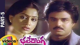 Bhale Donga Telugu Full Movie | Balakrishna | Vijayashanti | Mohan Babu | Rao Gopala Rao | Part 5 - MANGOVIDEOS