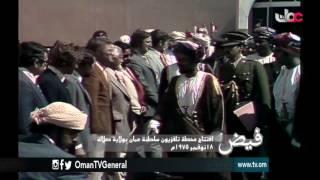 فيض | افتتاح محطة تلفزيون سلطنة عمان بولاية صلالة | 18 نوفمبر 1975م
