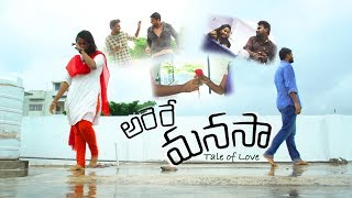 ARERE MANASA | INDEPENDENT TELUGU SHORTFILM | DIRECTED BY KV KALYAN | TES MEDIA - YOUTUBE