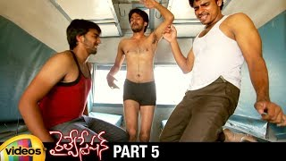 Railway Station Telugu Full Movie HD | Shiva | Sandeep | Sandhya | Sravani | Part 5 | Mango Videos - MANGOVIDEOS