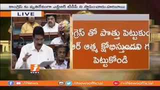 BJP MP Hari Babu Speech No Confidence Motion In Lok Sabha | Parliament Monsoon Session| iNews - INEWS