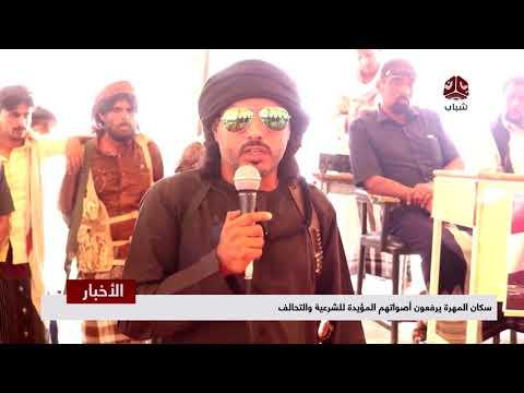 سكان المهرة يرفعون أصواتهم المؤيدة للشرعية والتحالف  | تقرير يمن شباب