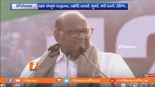 Sharad Pawar Speech At United India Rally | Mamata Banerjee | Kolkata | iNews - INEWS