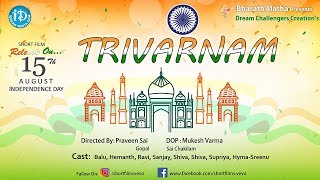 Trivarnam - Latest Telugu Short Film 2018 || Directed By Praveen Sai || Independence Day Special - IDREAMMOVIES