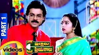 Intlo Illaalu Vantintlo Priyuralu Full Movie | Venkatesh | Soundarya | Part 1/11 | Mango Videos - MANGOVIDEOS