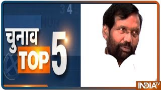 Chunav Top 5 | March 19, 2019 - INDIATV