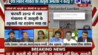 Tonight with Deepak Chaurasia: Nitin Gadkari dismisses reports of his home being bugged - ITVNEWSINDIA