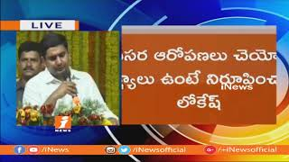 Minister Nara Lokesh Speech At Nava Nirmana Deeksha In Vinukonda | Guntur | iNews - INEWS