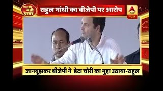 Govt invented a story on Congress and data theft to divert public attention from death of - ABPNEWSTV