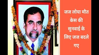 In Graphics: change in bench chief justice of india dipak misra to hear justice loya case - ABPNEWSTV