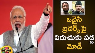 Modi Comments on Akbaruddin and Asaduddin Owaisi | Modi Public Campaign at Mahabubnagar | Mango News - MANGONEWS