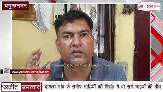 video : Yamunanagar - दामला गांव के समीप गाड़ियों की भिड़ंत में Two Real Brothers की मौत