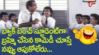 Brahmanandam Ultimate Comedy Scenes | Telugu Comedy Videos | NavvulaTV - NAVVULATV