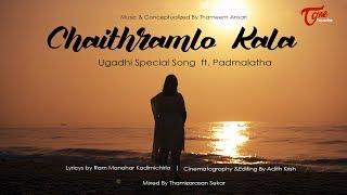 Chaithramlo Kala | Telugu Music Video | Ugadi Special Song 2019 | ft. Padma Latha | TeluguOne - TELUGUONE