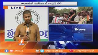 TPCC Chief Leaders Meeting Ends With Rahul Gandhi | Discuss On TDP Congress Alliance | iNews - INEWS