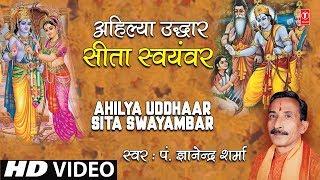 अहिल्या उद्धार, सीता स्वयंबर Ahilya Uddhaar I Sita Swayambar I PT. GYANENDRA SHARMA I Full HD Video - TSERIESBHAKTI