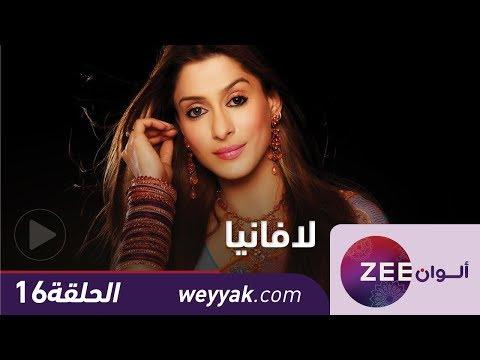 مسلسل لافانيا - حلقة 16 - ZeeAlwan