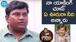 నా యాక్టింగ్ చూసి ఏ వూరురా నీది అన్నారు - Thagubothu Ramesh || Frankly With TNR || Talking Movies - IDREAMMOVIES