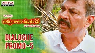 Annadata Sukhibhava Dialogue Promo #5 | Annadata Sukhibhava Movie | R.Narayana Murthy - ADITYAMUSIC