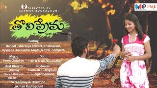Tholi Prema Telugu Short Film | By  Laxman Rudragouni - YOUTUBE