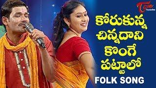 Korukunna Chinnadani Konge Pattalo | Telangana Folk Song | TeluguOne - TELUGUONE