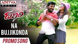 Na BujjiKonda Promo Song    Runam Movie Songs   Gopi Krishna   Mahendar   Shilpa   Priyanka - ADITYAMUSIC