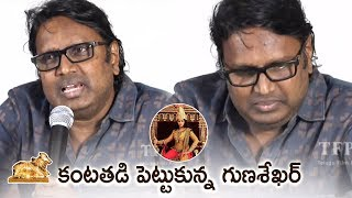 Director Gunasekhar Gets Emotional About Nandi Awards | TFPC - TFPC