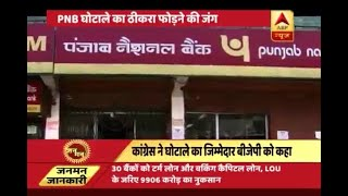 Jan Man: Investigative agency asks fresh documents from Punjab National Bank - ABPNEWSTV