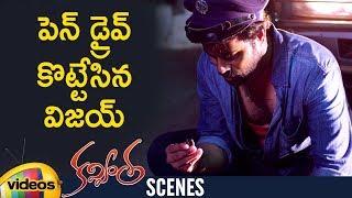 Vijay gets the Pen Drive | Kavvintha Latest Telugu Movie | Diksha Panth | Dhanraj | Mango Videos - MANGOVIDEOS