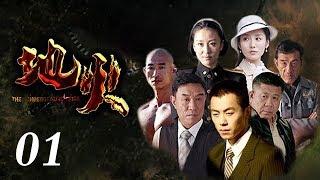 地火 (38集全)朱亞文、苗圃、杜志國