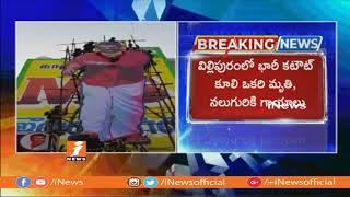Massive Cutout Of Viswam Movie collapsed At Theater | Ajith Fan One Lost Life And 4 Wounded | iNews - INEWS