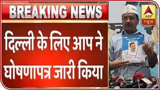 Aam Aadmi Party releases manifesto, vows to end corruption - ABPNEWSTV