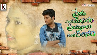 PM_PK || Love Feel Good ||Telugu New 2018 Short Film || Directed By Nagaraju Sykam - YOUTUBE