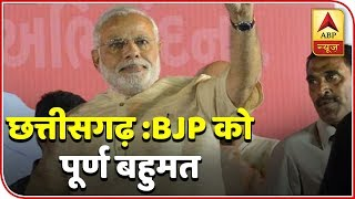 Poll Of Polls | BJP Might Form Govt In Chhattisgarh With 52 Seats | ABP News - ABPNEWSTV