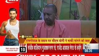 CM Yogi slams Ram Gopal Yadav's remark over Pulwama attack - ZEENEWS