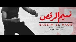 هانو و سجاد دمنهور يحتضان أول أيام مهرجان نسيم الرقص