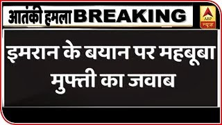 Pak PM deserves a chance since he's recently taken over: Mehbooba Mufti - ABPNEWSTV